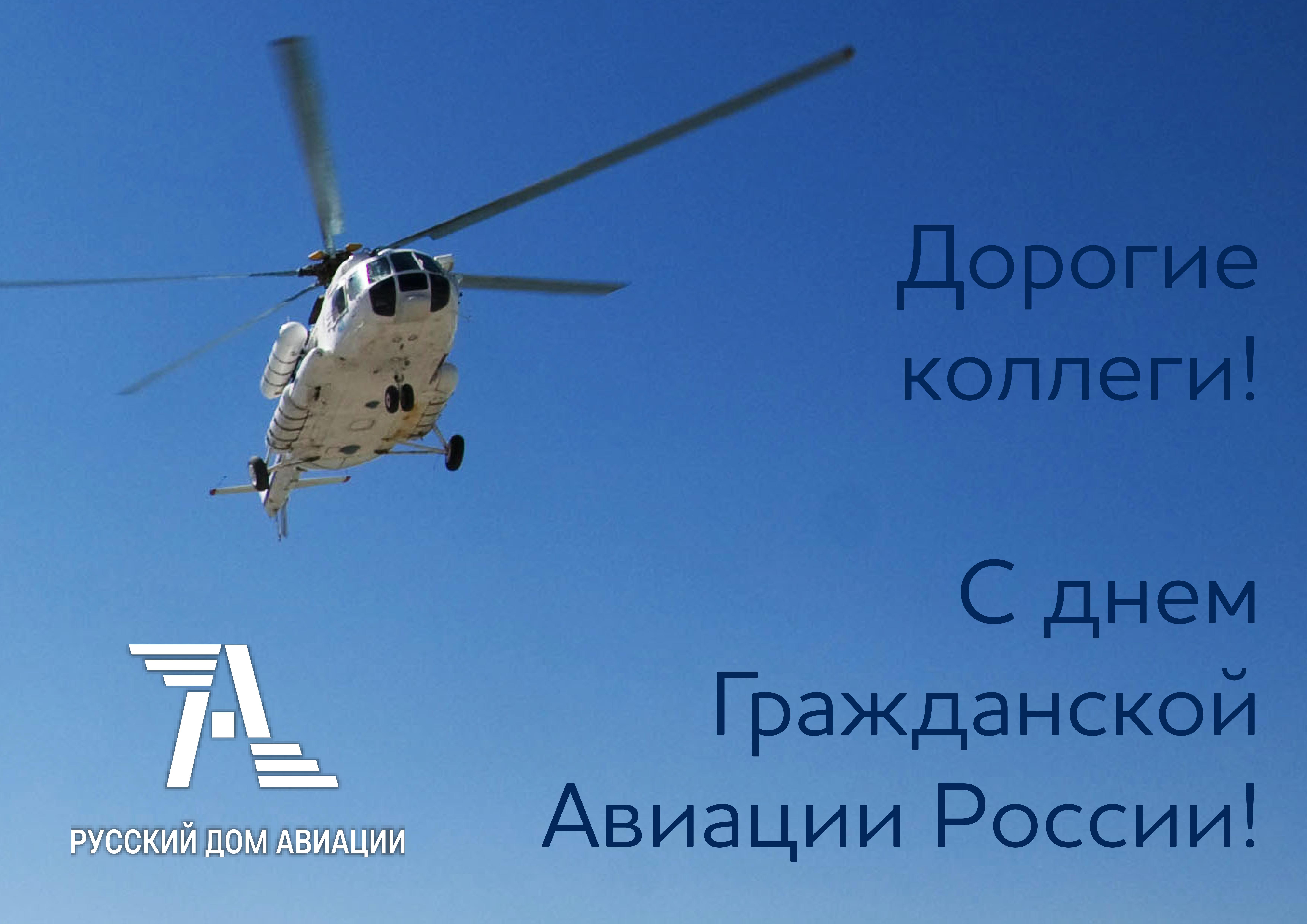 день гражданской авиации поздравить вертолетчиков открыткой зависимости