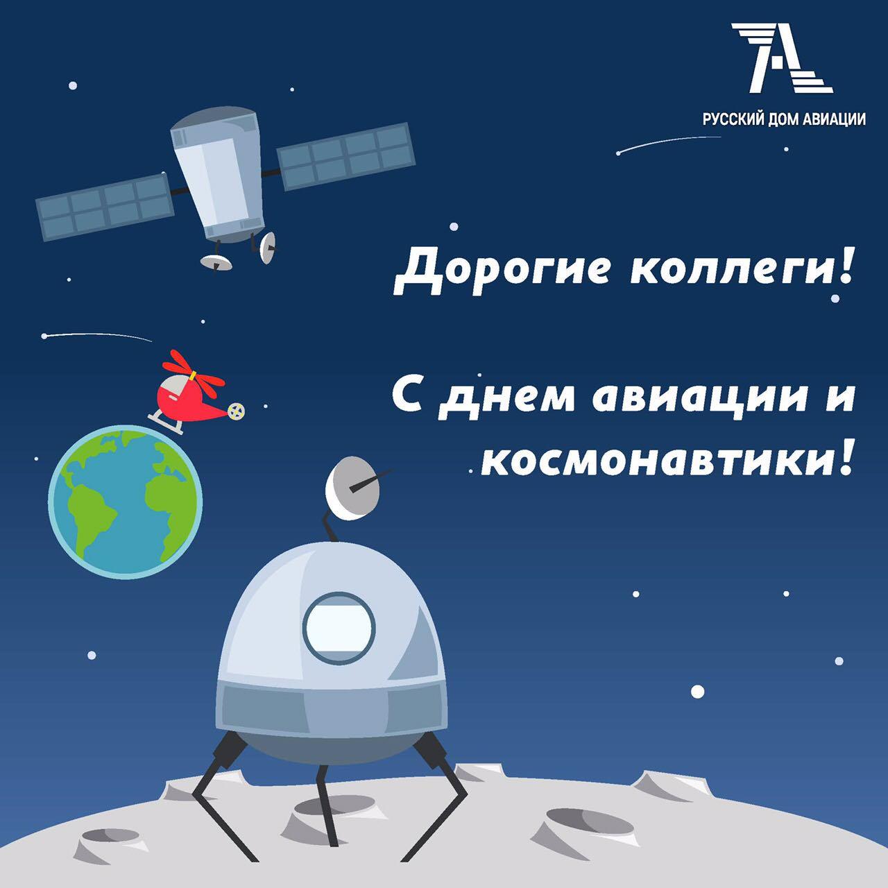 Подписать открытку, день космонавтики и авиации открытки